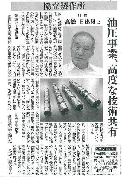 新聞掲載201811.jpg