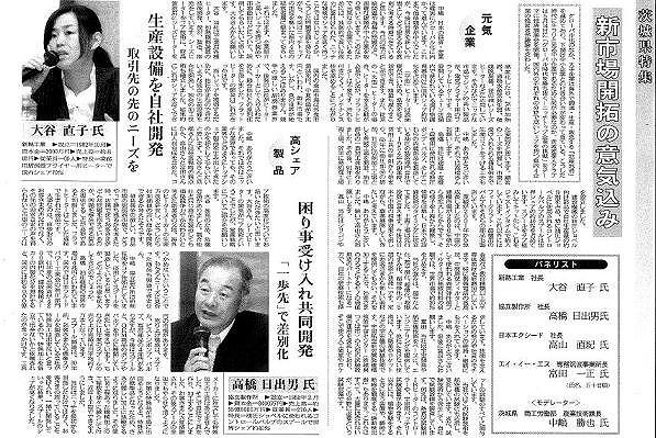 日刊工業掲載①20120607.jpg