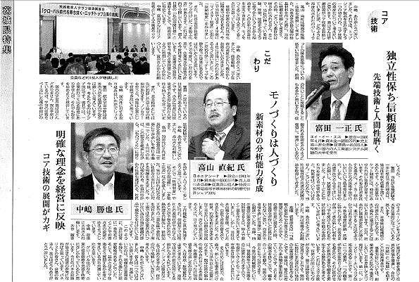 日刊工業掲載②20120607.jpg