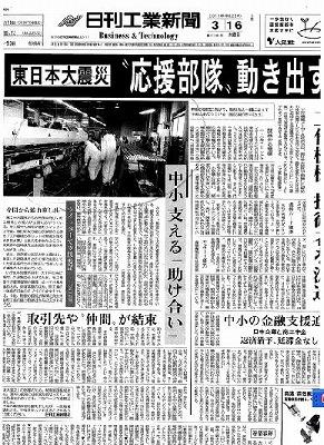 日刊工業新聞①.jpg