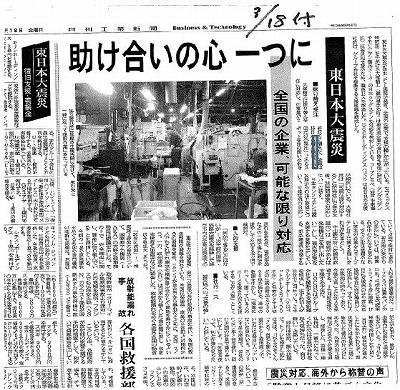 日刊工業新聞②.jpg