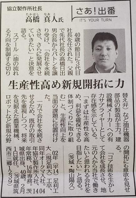 日刊工業新聞記事200309.jpg