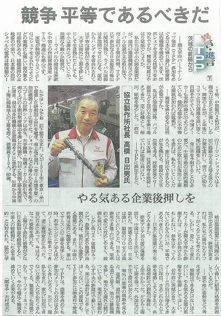 朝日新聞掲載 2010.12.2.jpg
