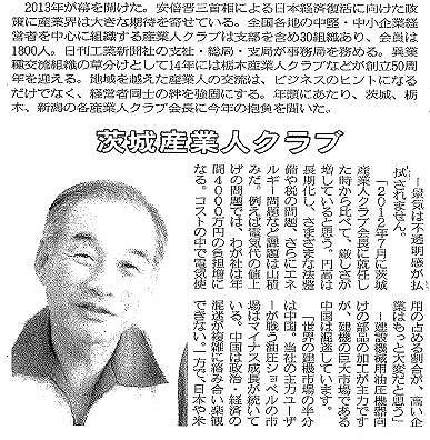 社長(産業人)-1.jpg