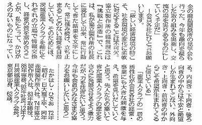社長(産業人)-3.jpg