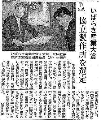 茨城新聞 20110708.jpg