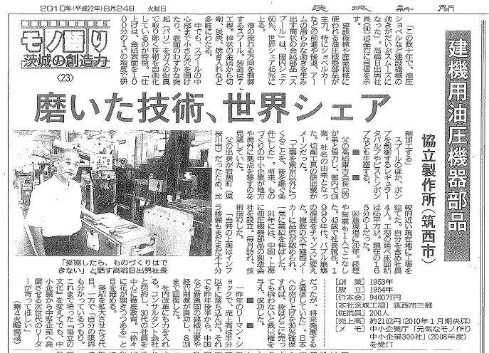 茨城新聞 10.08.24掲載.JPG