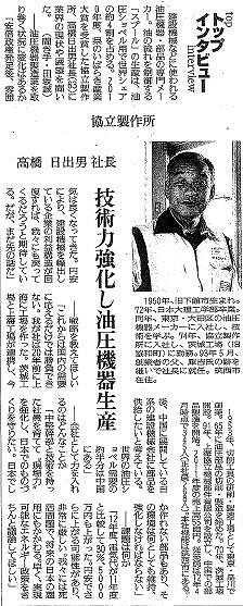 読売新聞 2013.04.17.jpg