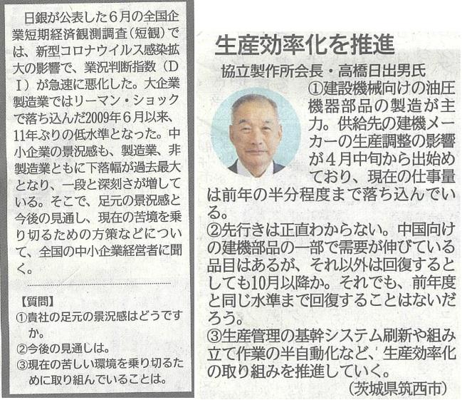 2020.7.3 新聞記事.jpg