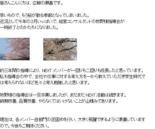 ブログ瀬畠.JPG