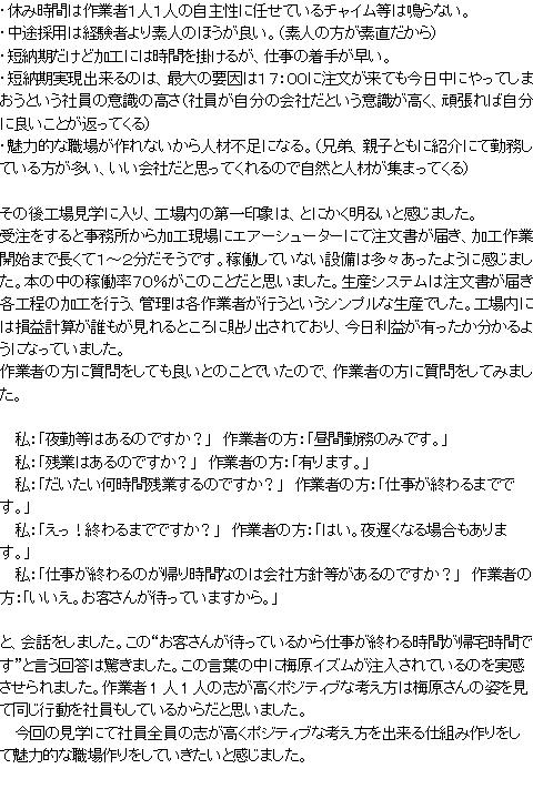 NEXTブログ2.JPG