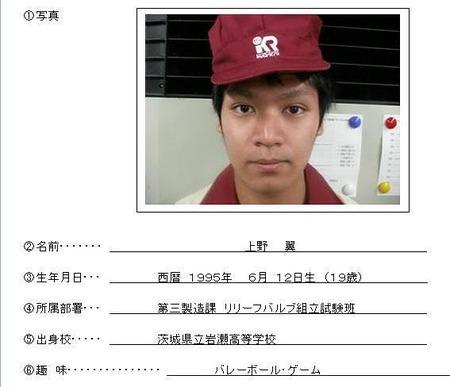 2014新入社員上野-①.jpg