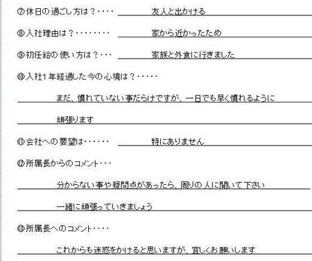 2014新入社員上野-②.jpg