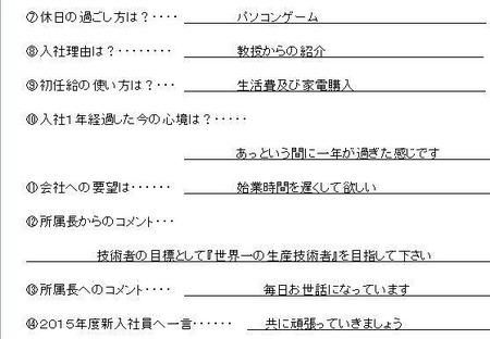 2014新入社員宮下-②.jpg