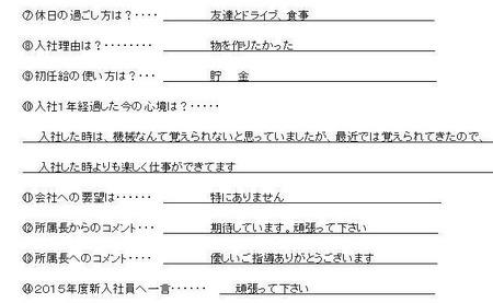 2014新入社員田所-②.jpg