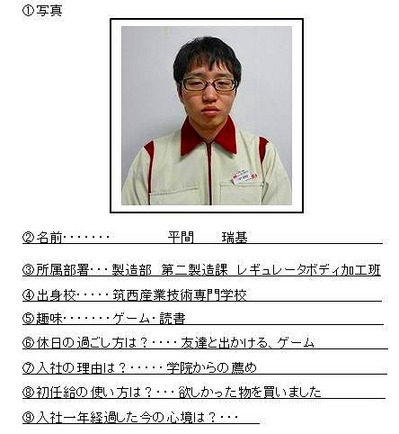 2015新入社員紹介(平間)-1.jpg