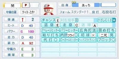 sekiパワプロ2.jpgのサムネール画像