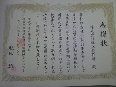 川重殿表彰.jpgのサムネール画像
