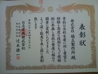 日立建機殿表彰-1.JPG