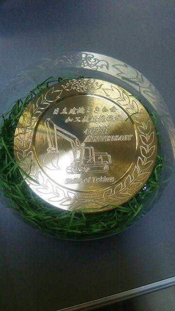 表彰メダル-1.jpg