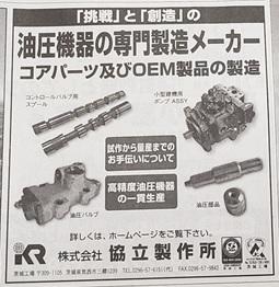 日刊工業新聞掲載190708.jpg