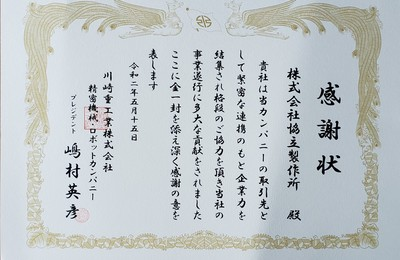 感謝状(川重)200527.jpg