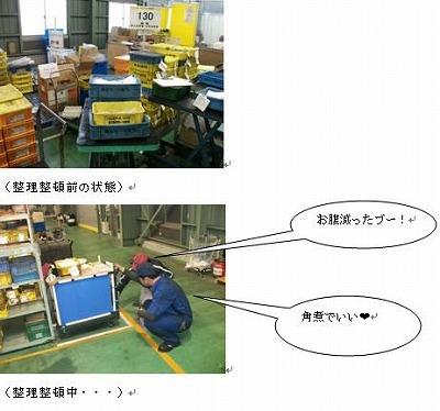 中川Bブログ④.jpg
