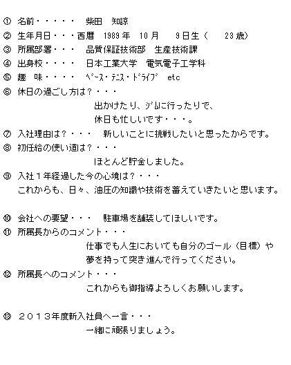 品証技術部:柴田さん②.JPG