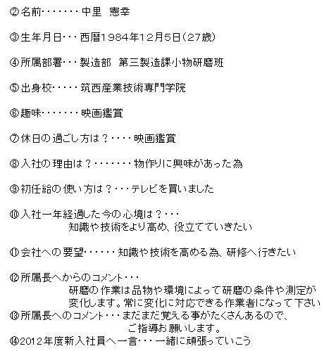 新入社員(中里s③).jpg
