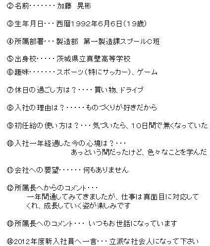 新入社員(加藤s)①.jpg