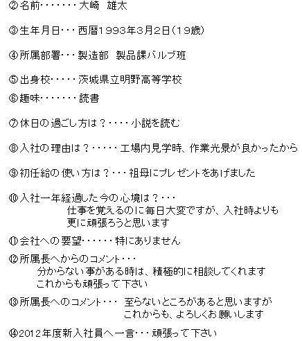 新入社員(大崎s)①.jpg