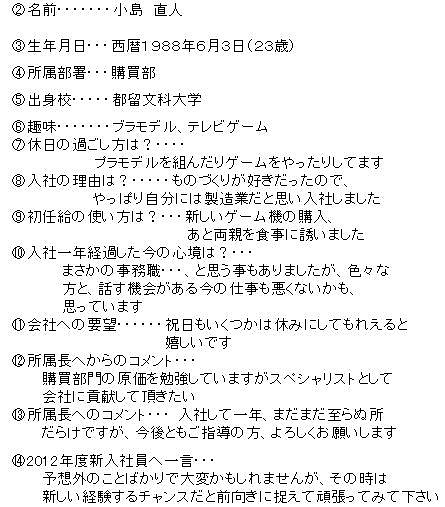 新入社員(小島s)①.jpg