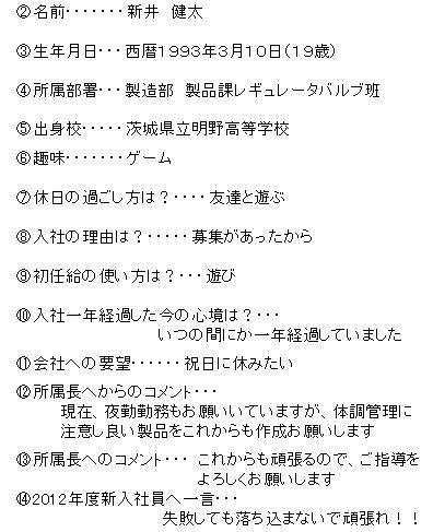 新入社員(新井s)①.jpg