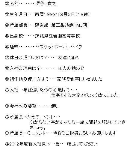 新入社員(深谷s)①.jpg