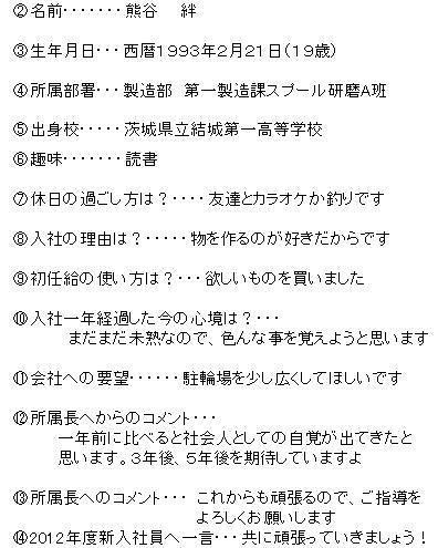 新入社員(熊谷s)①.jpg