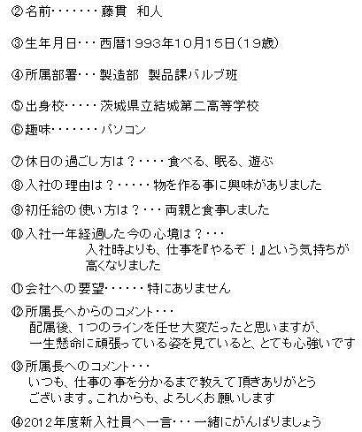新入社員(藤貫s)①.jpg