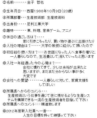 新入社員(金子s)①.jpg