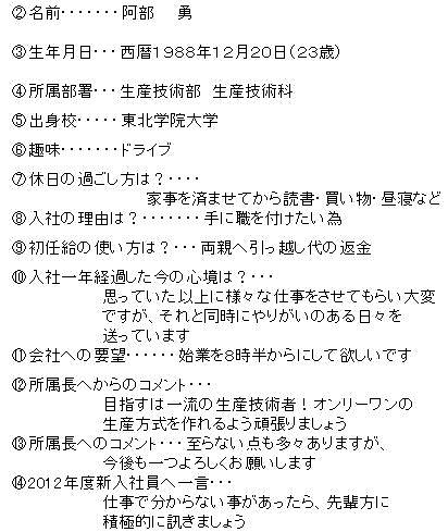 新入社員(阿部s)①.jpg