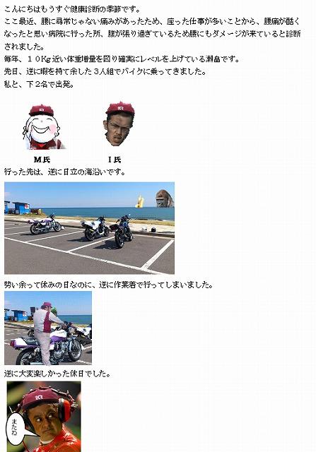 瀬畠ブログ2.jpg