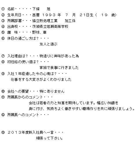 熱処理:下条さん②.JPG