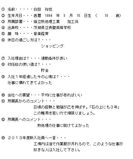 熱処理:白田さん②.JPG