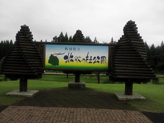秋田県公園.jpg