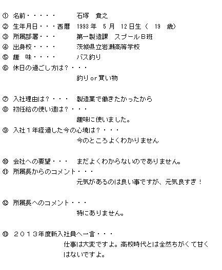 第一石塚さん②.JPG