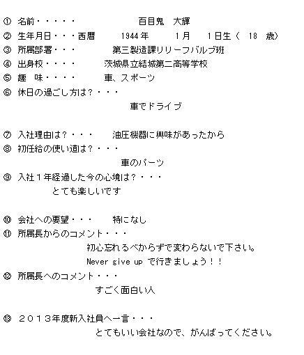 第三百目鬼さん②.JPG