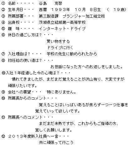第三谷島さん②.JPG