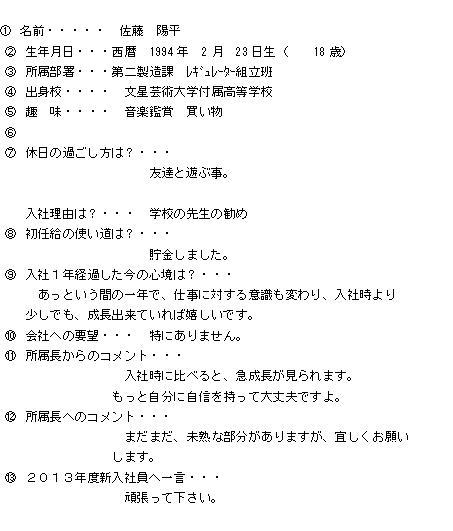 第二佐藤さん②.JPG