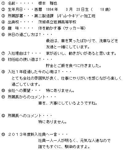 第二根元さん②.JPG