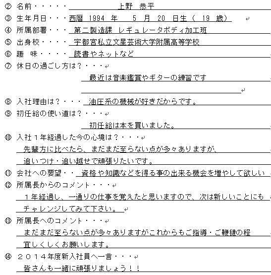 2013新入社員(上野).jpg